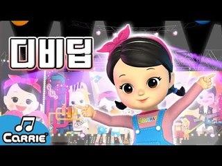 [뮤직파티] 디비딥 BeeBeeDeep 3D | CarrieTV_Song