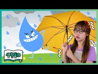 [생활동화] 비가 무서워! | CarrieTV_Books