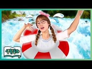 [생활동화] 풍덩! 물에 빠졌어요! | CarrieTV_Books