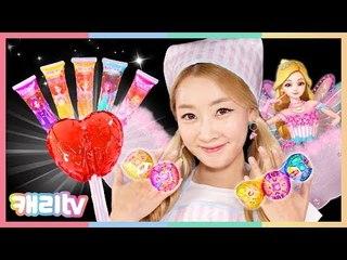 [장난감] 다양한 종류의 시크릿 쥬쥬 사탕