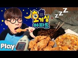 [호기심아파트] 잠자는 엄마 몰래 야식을 먹는다면? l CarrieTV_Play