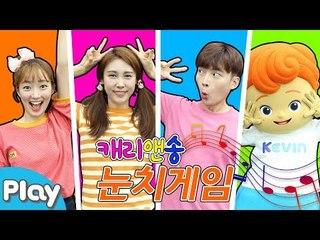 멈추지마! 캐리앤송 눈치게임 배틀 l CarrieTV_Play