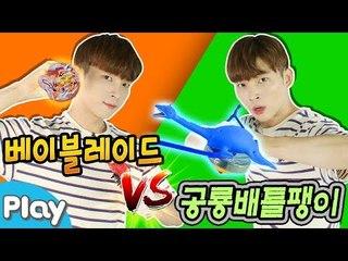 공룡메카드 배틀 팽이 VS 베이블레이드 과연 최고의 팽이는?! l CarrieTV_Play