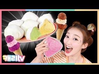 [만들기] 쭈욱 늘어나는 쫄깃한 찰떡 아이스크림 만들기 요리 놀이
