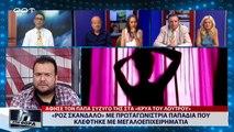 «Ρόζ σκάνδαλο» με πρωταγωνίστρια παπαδιά που κλέφτηκε με μεγαλοεπιχειρηματία (ΑΡΤ, 28/8/18)
