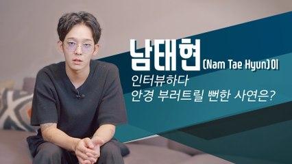 남태현(Nam Tae Hyun)이 인터뷰하다 안경 부러트릴 뻔한 사연은? [백그라운드]