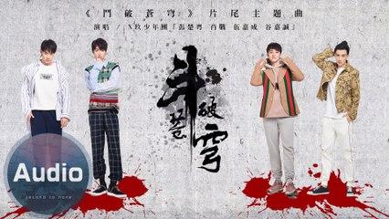 X玖少年團-鬥破蒼穹(官方歌詞版) -電視劇《鬥破蒼穹》片尾主題曲