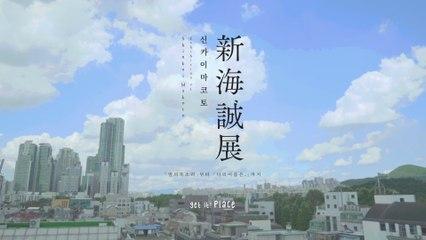 세계적인 애니메이션 감독 '신카이마코토(Shinkai Makoto)' 데뷔 15주년, 월드투어 전시 [겟잇플레이스]