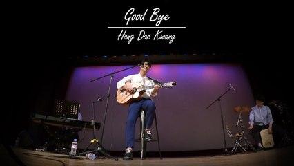 [溫스테이지] 국보급 꿀성대, 믿고 듣는 홍대광(Hong Dae Kwang)의 '굿바이(Good Bye)' LIVE
