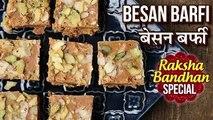 बेसन की बर्फी बनाने का आसान तरीका - Besan Barfi Recipe in Hindi - Raksha Bandhan Special Sweets