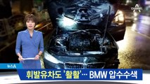 휘발유차도 연이어 '활활'…경찰, BMW 압수수색
