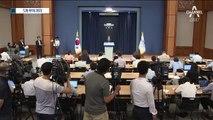 """김상곤·송영무 교체…5개 부처 개각 """"심기일전"""""""