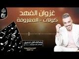 غزوان الفهد - كولات و المعزوفة || اغاني و حفلات عراقية 2017