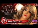 جيجى اغنية يكفينا شر العين 2017  حصريا على شعبيات GIGI - YKFENA SHAR EL3EN