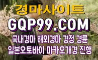 온라인 경마 사이트 인터넷 경마 사이트 GQP99쩜 콤 ⊙§⊙경정, 경륜