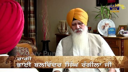 Bhai Balwinder Singh Rangila Ji  || Sei Pyare Mel || Part 3