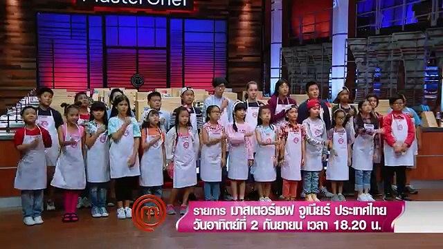 [Teaser EP.3] MasterChef Junior Thailand กับผู้เข้าแข่งขัน 26 คนสุดท้ายใน MasterChef Kitchen