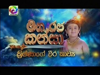 Maharaja Kansa 01/09/2018 - 77