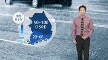 [날씨] 내일 전국에 비바람...중부·경북 집중호우 / YTN