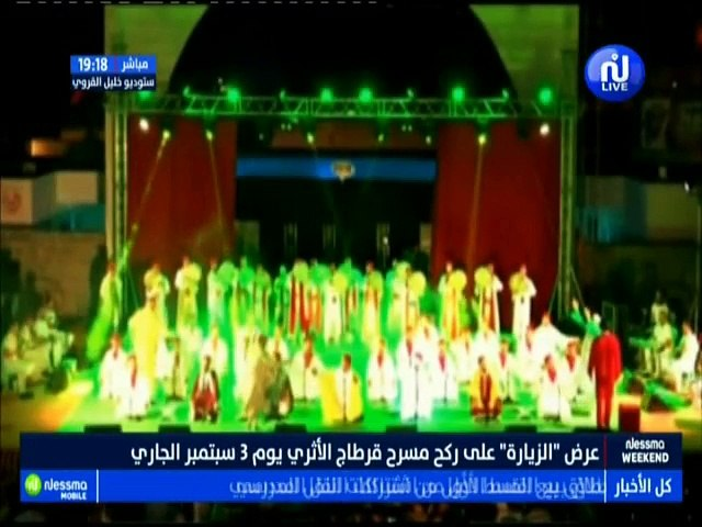 نسمة ويكاند_عرض '' الزيارة '' على ركح مسرح  قرطاج الأثري يوم 3 سبتمبر الجاري