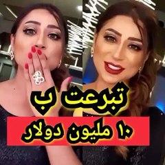c2051b73a6d5e هل تبرعت البحرينية شيماء سبت بهذا المبلغ الضخم؟ - ليالينا