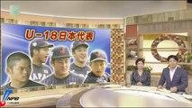180902(月) プロ野球ニュース・今日の大谷翔平ニュース・ U18 アジア野球選手権 | プロ野球ハイライト