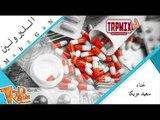 مهرجان الليرولين 2019 غناء و توزيع سعيد مزيكا هيكسر الدنيا حصرى ع طرب ميكس