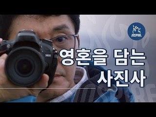 이영애, 정우성이 사랑한 사진작가 조세현이 말하는 '사진'의 의미 ㅣ인스파이어ㅣ사진잘찍는법 ㅣ