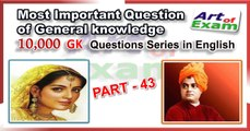 GK questions and answers  #  part-43      for all competitive exams like IAS, Bank PO, SSC CGL, RAS, CDS, UPSC exams and all state-related exam.