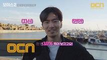시청률 고공 행진! 이하나, 이진욱 감사 인터뷰 + 7,8화 현장 메이킹