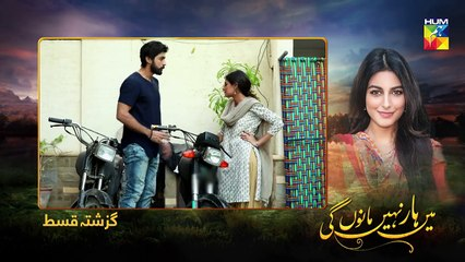 Main Haar Nahin Manoun Gi Episode 21 HUM TV Drama 3 September 2018