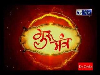 दुर्घटना में होने वाली मौत के डर से कैसे मिलेगी मुक्ति, जानिए Guru Mantra में GD Vashisht के साथ