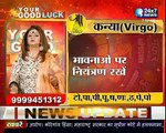 Aaj ka Rashifal ¦¦ 6 September ¦ आज का राशिफल ¦ Daily Rashifal ¦ Daily Rashifal ¦ today horoscope