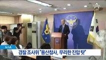 """경찰 조사위 """"용산참사, 무리한 진압 작전 때문"""""""