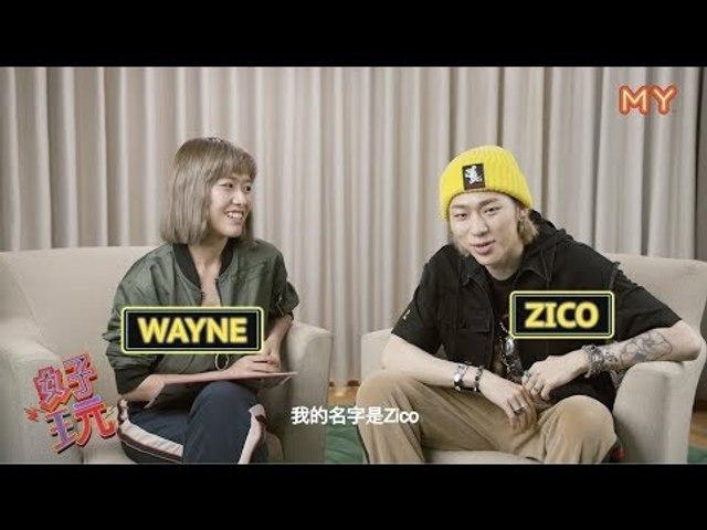 全亚洲独家!Wayne亲飞韩国访问Zico