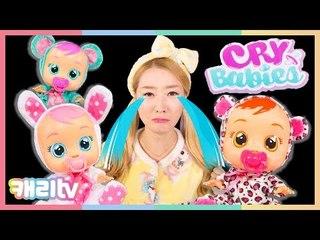 [장난감] 응애~ 울보 크라잉 베이비 장난감 놀이