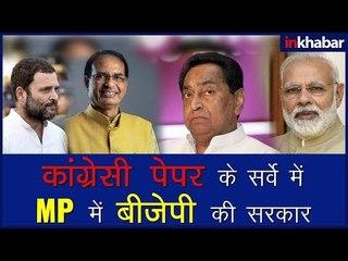 कांग्रेसी अखबार नेशनल हेराल्ड में छपा सर्वे- MP में फिर बनेगी BJP सरकार, नरेंद्र मोदी सबसे पॉपुलर