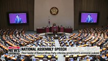 Floor leader of Bareun Mirae Party criticizes government's economic policies