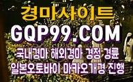 인터넷경마사이트 온라인경마 GQP99점 C0M ✎✎ 경마총판