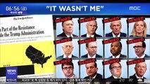 [이 시각 세계] 뉴욕타임스 익명 칼럼에 발칵 뒤집힌 백악관