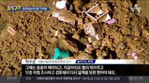 공사장 '지반 붕괴'…유치원 철거 불가피