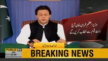 Prime Minister Imran Khan to address the nation tonight