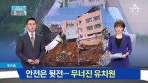 서울 상도동 유치원 붕괴…인근 주민들 불안감