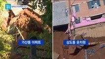 [뉴스분석]땅 꺼짐→유치원 붕괴…일주일 만에 '판박이 사고'