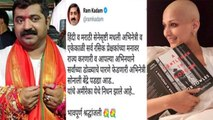 Sonali Bendre Cancer: BJP MLA Ram Kadam pays Tribute to Sonali | FilmiBeat