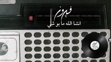 Fairuz - Inshallah Ma Bu Shi