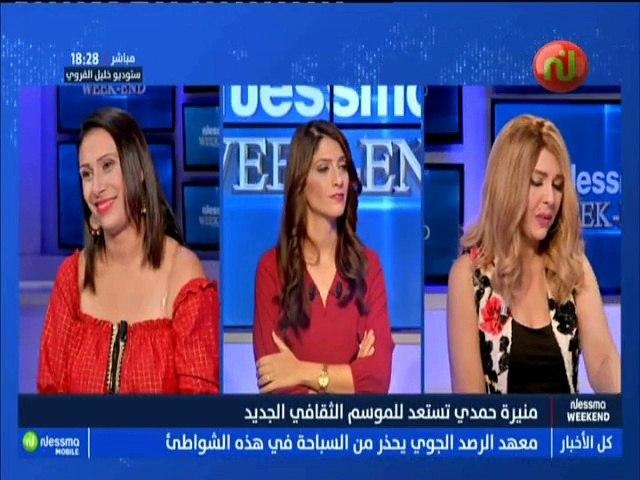 نسمة ويكاند الجزء الأول : منيرة حمدي تستعد للموسم الثقافي الجديد -قناة نسمة