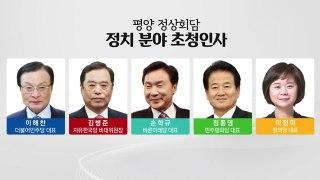 민주·평화·정의 환영 vs 한국·바른미래 들러