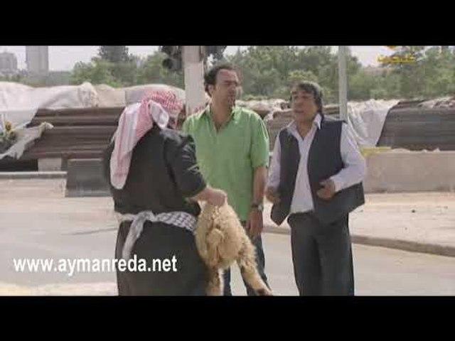 مسلسل أبو جانتي ـ ابو ليلى و شراء الكبش ـ أيمن رضا ـ سامر المصري ـ