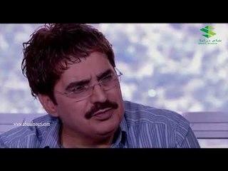العشق الحرام ـ وائل يحاول معرفة اسرار ابنته من صديقتها ـ عباس النوري